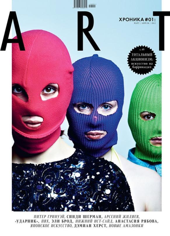 Обложка АртХроники #1 2012