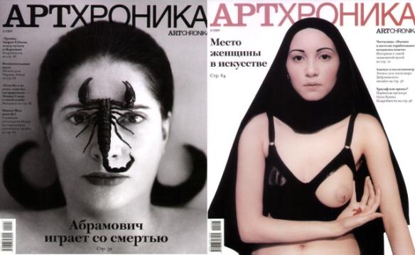 Обложки Артхроники #2 и #3, 2009
