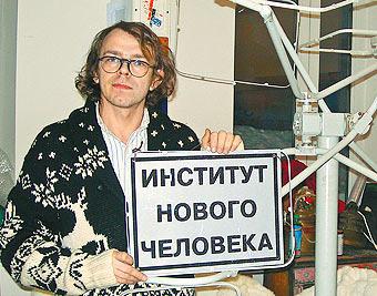 Сергей Бугаев-Африка с плакатом Института нового человека