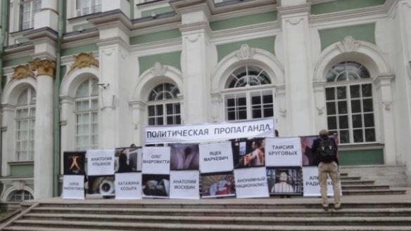 """""""Политическая пропаганда"""" перед зданием Эрмитажа в Санкт-Петербурге, 21 сентября 2013 года."""