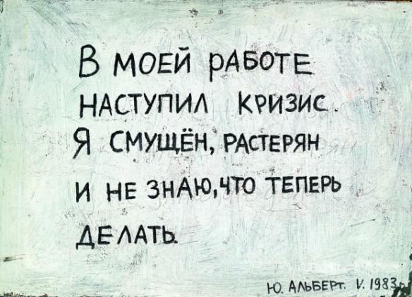 Юрий Альберт, В моей работе…, 1983